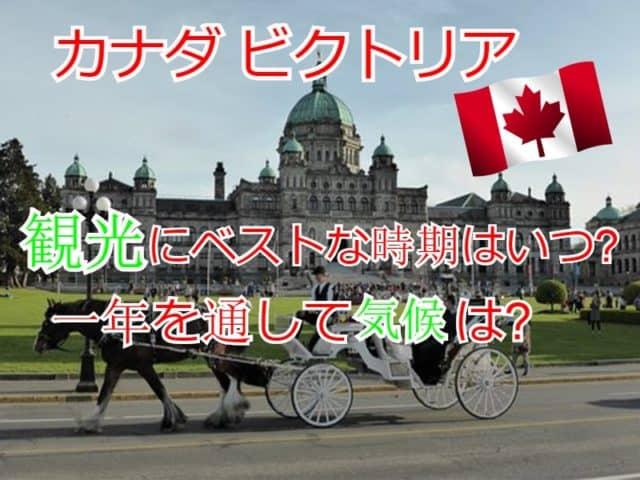 カナダビクトリア、観光にベストな時期はいつ?一年を通して気候は?