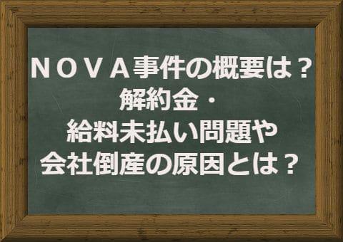 NOVA事件の概要は?解約金・給料未払い問題や会社倒産の原因とは?