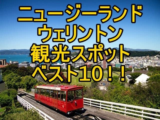 ウェリントン(ニュージーランド)おすすめ観光名所ランキングベスト10!
