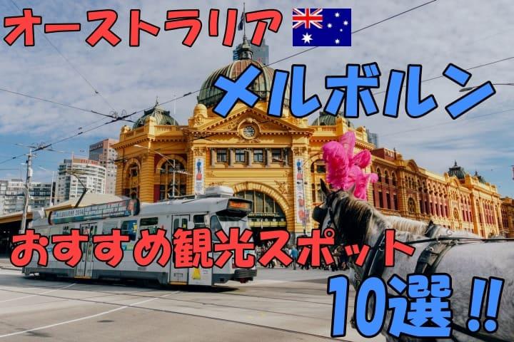 オーストラリア@メルボルンのおすすめ観光スポット10選!!