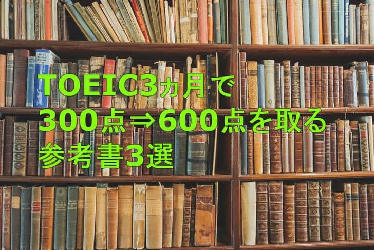 大学生のTOEIC、3ヵ月で300→600点にするための参考書3選と勉強法!