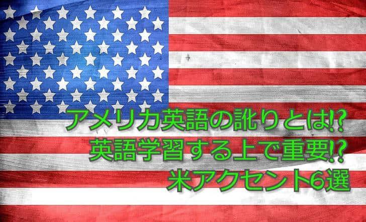 アメリカ英語の訛りとは?英語学習する上で重要!?米アクセント6選