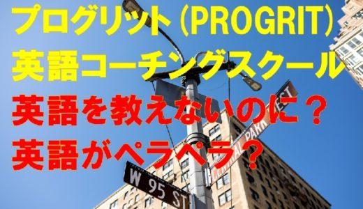 プログリット(PROGRIT)とは?会社概要は?英語を教えないのに英語が伸びる仕組みを解説