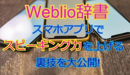 Weblio辞書スマホアプリでスピーキング力を上げる裏技を大公開!