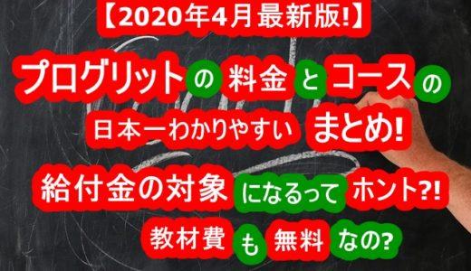 プログリット(PROGRIT)の料金とコースの日本一わかりやすいまとめ!給付金の対象になるってホント?教材費は無料?【2020年4月最新版】