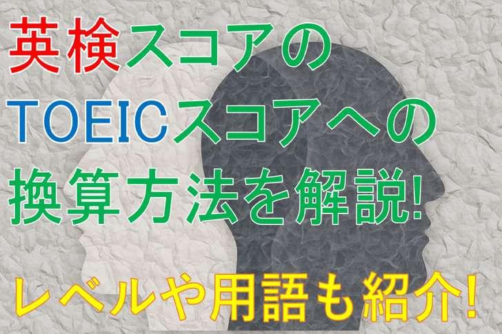 英検スコアのTOEICスコアへの換算方法を解説!レベルや用語も紹介!