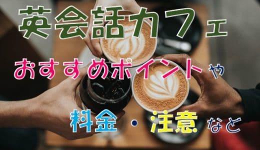英会話カフェとは?初心者向けにおすすめポイントや注意点・料金等を解説!