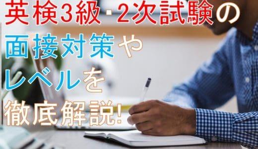 英検3級・2次試験の面接対策やレベルを徹底解説。過去問やポイントも紹介!