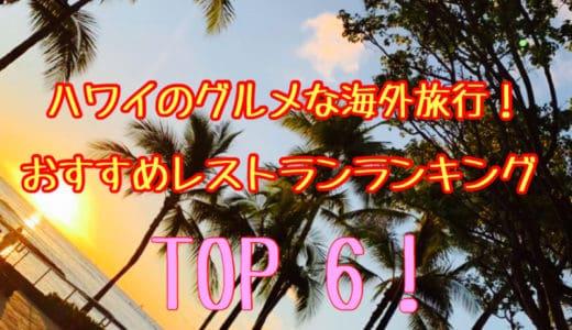 ハワイ海外旅行の魅力はグルメ?!おすすめレストランランキングトップ6!
