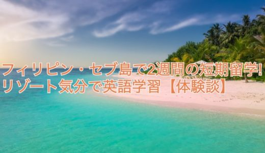 フィリピン・セブ島で2週間の短期留学!リゾート気分で英語学習【体験談】