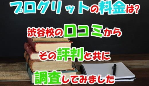 プログリットの料金は?渋谷校の口コミとその評判を共に調査してみた!