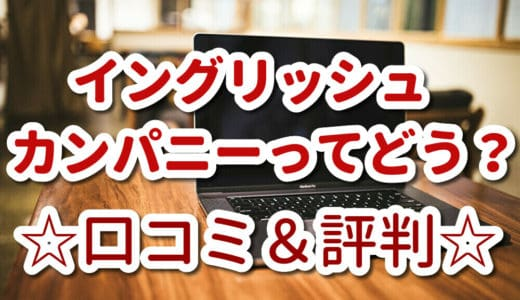 イングリッシュカンパニー(ENGLISH COMPANY)の口コミ&評判は?他社との違い4つの徹底解析!